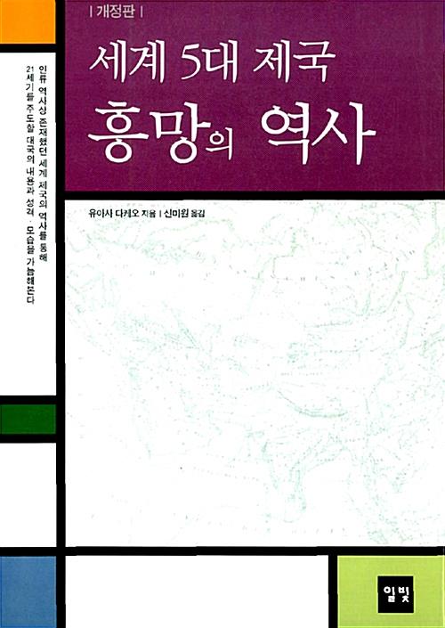 세계 5대 제국 흥망의 역사 (코너)