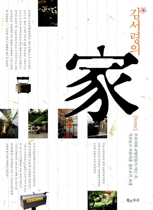 김서령의 家 (김서령의 가) (알가17-1코너)