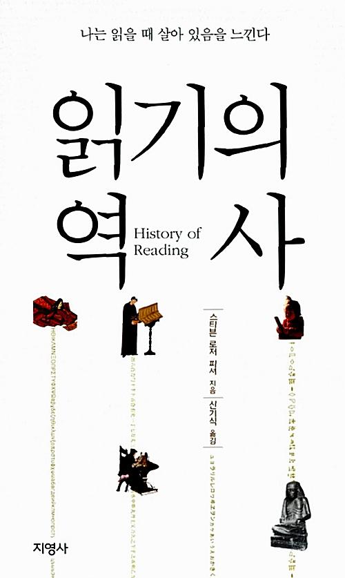 읽기의 역사 - 나는 읽을 때 살아 있음을 느낀다 (코너)