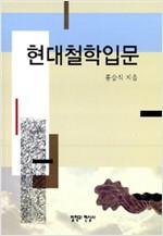 현대철학입문 - 저자서명본 (알인76코너)