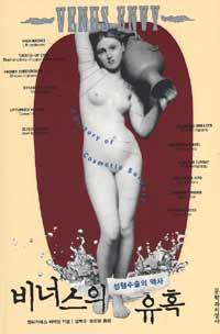 비너스의 유혹 - 성형수술의 역사 (알인70코너)