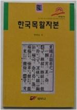한국목활자본 (알인5코너)