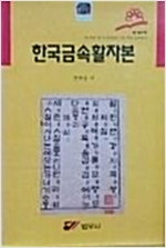 한국금속활자본 - 범우 문화 문고 1 (알인6코너)