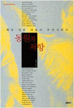 동원과 저항 - 해방 전후 서울의 주민사회사, 한국근현대사회문화사총서 1 (알역63코너)