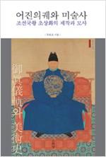 어진의궤와 미술사 - 조선국왕 초상화의 제작과 모사 (알미6코너)