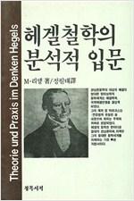 헤겔철학의 분석적 입문 - 초판 (알철63코너)
