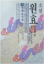 소설 원효 중 - 파계편 (알소3코너)