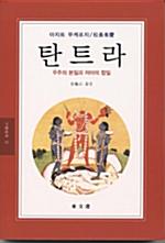 탄트라 - 동문선 문예신서 15 (알60코너)