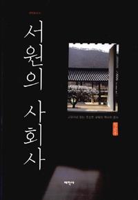 서원의 사회사 - 고문서로 읽는 조선조 교육의 역사와 풍속 (알동38코너)