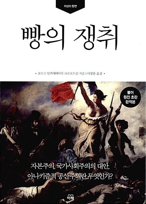 빵의 쟁취 - 불어 원전 초판 완역본 (코너)