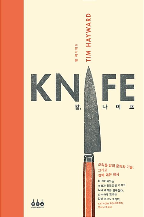 칼, 나이프 KNIFE - 조리용 칼의 문화와 기술, 그리고 칼에 대한 찬사 (코너)