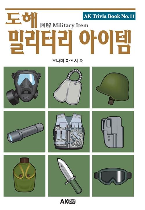 도해 밀리터리 아이템 - 에이케이 트리비아북 AK Trivia Book 11 (코너)