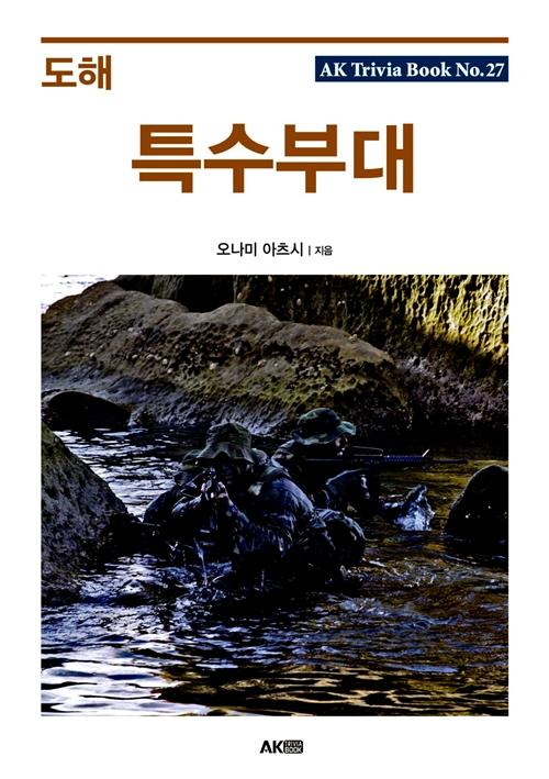 도해 특수부대 - 에이케이 트리비아북 AK Trivia Book 27 (코너)
