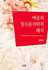 예술의 정신분석학적 해석 - 나남신서 510 (코너)