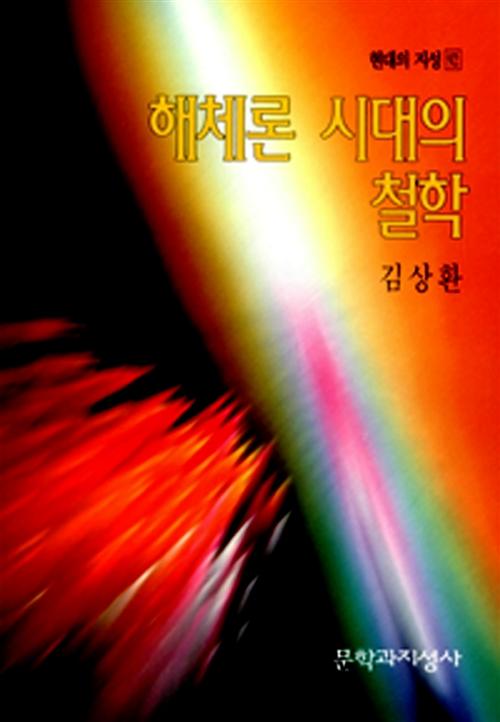 해체론 시대의 철학 - 현대의 지성 92 (코너)