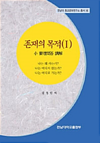 존재의 목적 1 - 전남대학교 종교문화연구소 총서 4 (코너)