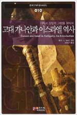 고대 가나안과 이스라엘 역사 - 한국구약학총서 KOTL 10 (알90코너)
