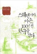 스웨덴기자 아손, 100년전 한국을 걷다 (알역21코너)
