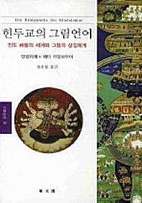 힌두교의 그림언어 - 동문선 문예신서 39 (코너)