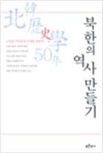 북한의 역사 만들기 - 북한 역사학 50년 (알역90코너)