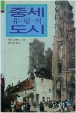 중세 유럽의 도시 - 새론서원 613 (알역33코너)