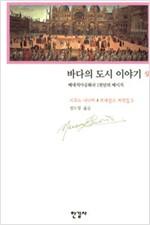바다의 도시 이야기 - 상 - 시오노 나나미의 저작들 (마1코너)