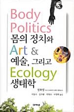 몸의 정치와 예술, 그리고 생태학 (코너)