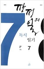 장정일의 독서일기 7 (코너)