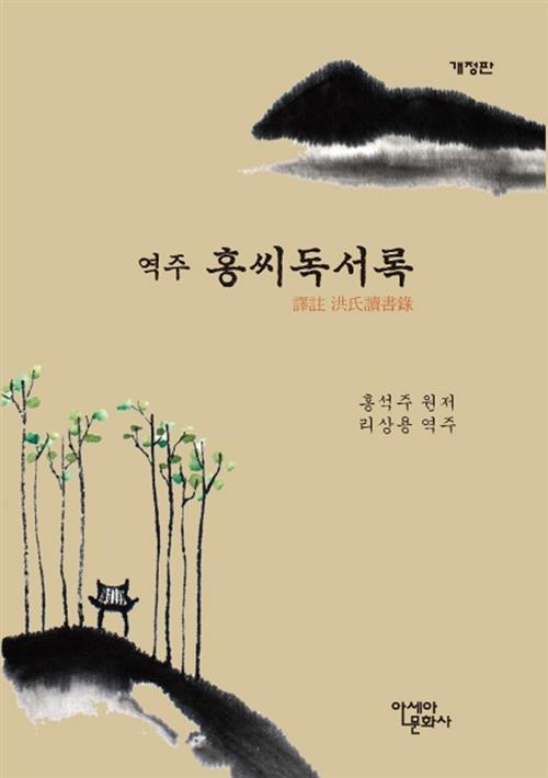 역주 홍씨독서록 - 개정판 (코너)