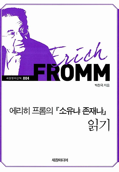 에리히 프롬의 소유냐 존재냐 읽기 (코너)