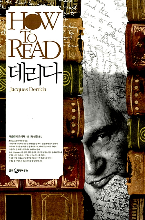 HOW TO READ 데리다 How To Read 시리즈 (코너)