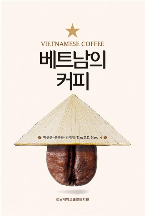베트남의 커피 (코너)