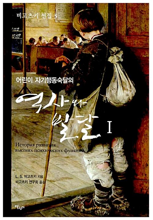 어린이 자기행동숙달의 역사와 발달 1 - 비고츠키 선집 3 (코너)