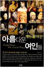 역사를 이끈 아름다운 여인들 (알역74코너)
