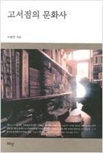 고서점의 문화사 (알집24코너)