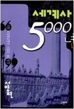 세계사 5000년 - 서양편 (알역74코너)