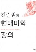 진중권의 현대미학강의 - 숭고와 시뮬라크르의 이중주 (알미0코너)
