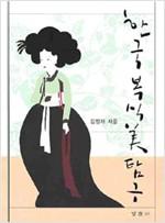 한국복식미탐구 (방15코너)