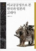 비교공공성으로 본 한국과 일본의 고대사 - 문명과 가치 총서 15 (방15코너)