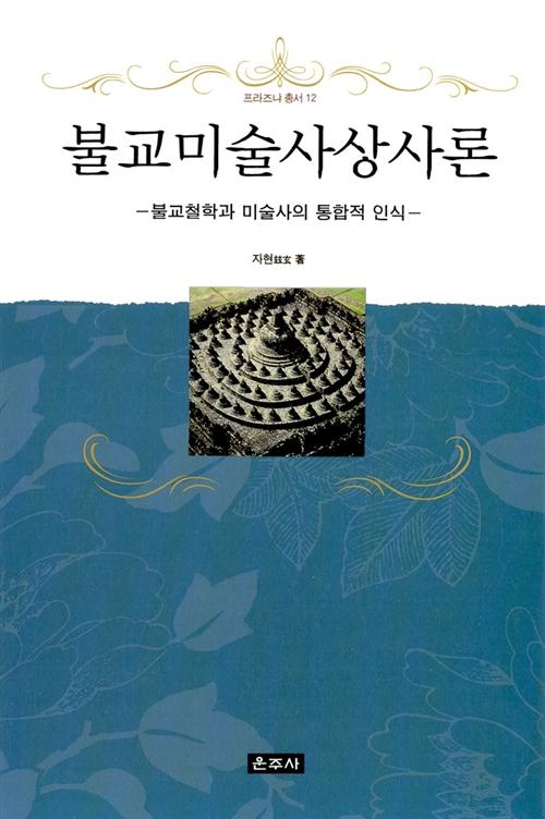 불교미술사상사론 - 불교철학과 미술사의 통합적 인식 (코너)