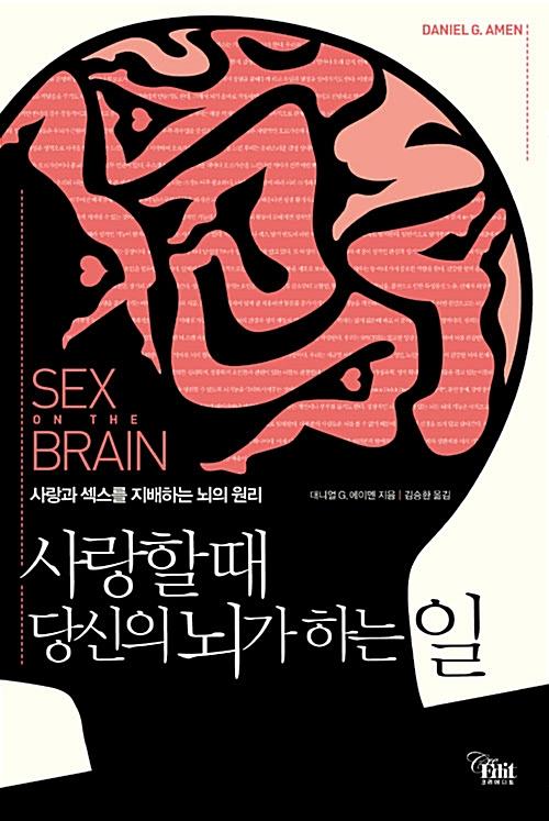 사랑할 때 당신의 뇌가 하는 일 - 사랑과 섹스를 지배하는 뇌의 원리 (나75코너)