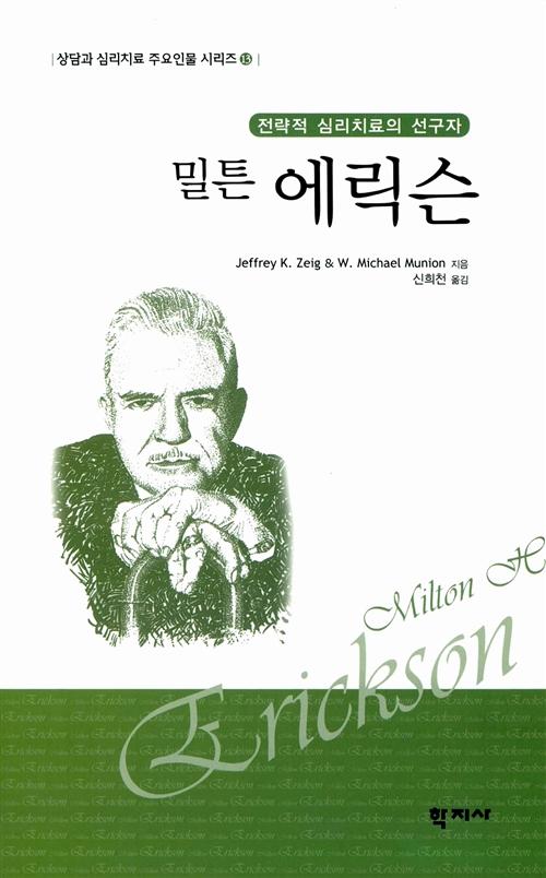 밀튼 에릭슨 - 전략적 심리치료의 선구자 (나77코너)