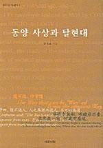 동양 사상과 탈현대 - 동양사회사상총서 4 (코너)