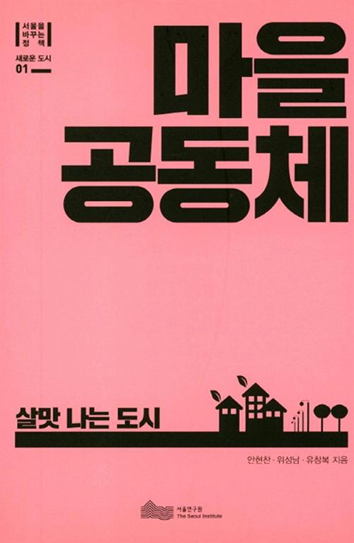 마을공동체 - 서울을 바꾸는 정책 새로운 도시 1 (코너)