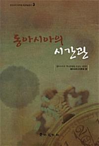동아시아의 시간관 - 동아시아고대학회 제3학술총서 3 (코너)