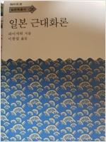 일본 근대화론 - 한림신서 일본학총서 20 (코너)