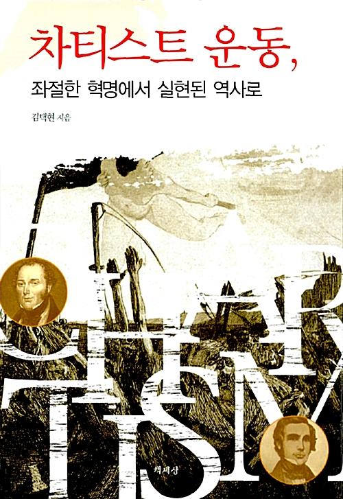 차티스트 운동, 좌절한 혁명에서 실현된 역사로 (코너)