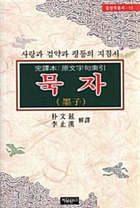 묵자 - 자유문고 동양학총서 15 (코너)