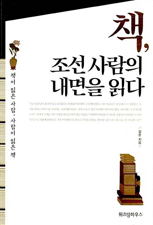책, 조선 사람의 내면을 읽다 - 책이 읽은 사람, 사람이 읽은 책 (코너)