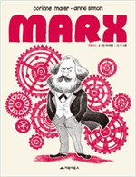 마르크스 - 혁명을 불씨를 지피고, 세상을 바꾼 사회주의 철학자 (알가77코너)